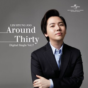 임형주 [싱글] - Around Thirty [REC,MIX,MA] Mixed by 김대성